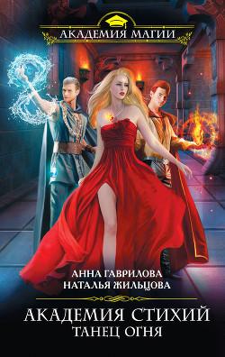 Танец Огня - Жильцова Наталья Сергеевна