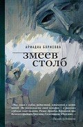 Змеев столб - Борисова Ариадна Валентиновна