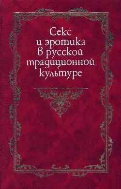 Читать книгу Секс и эротика в русской традиционной культуре