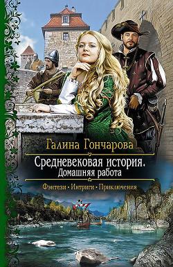 Домашняя работа - Гончарова Галина Дмитриевна
