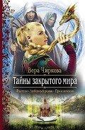 Тайны закрытого мира - Чиркова Вера Андреевна
