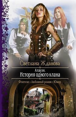 """Алауэн. История одного клана - Жданова Светлана """"Лисавета"""""""