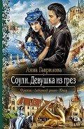 Девушка из грез - Гаврилова Анна Сергеевна