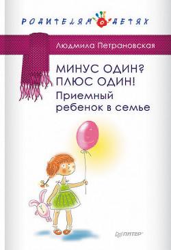Читать книгу Минус один? Плюс Один! Приемный ребенок в семье