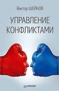 Читать книгу Управление конфликтами