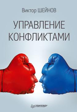 Управление конфликтами - Шейнов Виктор Павлович