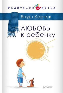 Любовь к ребенку - Корчак Януш