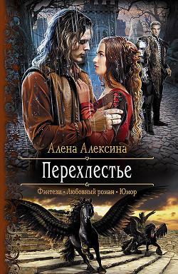 Перехлестье - Алексина Алена