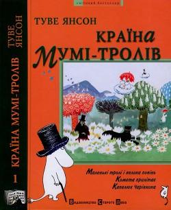 Капелюх Чарівника - Янссон Туве Марика