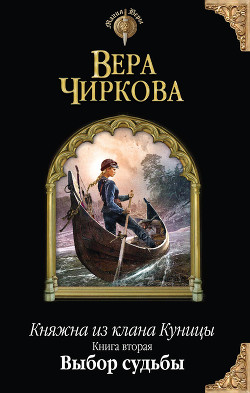 Выбор судьбы - Чиркова Вера Андреевна