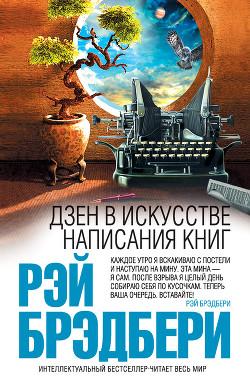 Дзен в искусстве написания книг - Брэдбери Рэй Дуглас