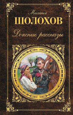 Донские рассказы (сборник) - Шолохов Михаил Александрович