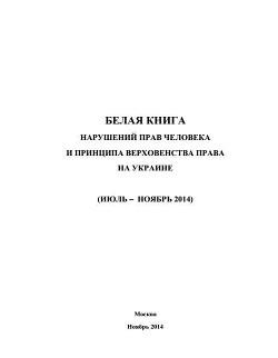 «Белая книга» нарушений прав человека и принципа верховенства права на Украине - 3 - МИД Российской Федерации