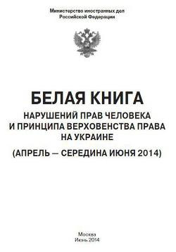 «Белая книга» нарушений прав человека и принципа верховенства права на Украине - 2 - МИД Российской Федерации