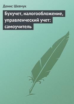 Английский язык: самоучитель - Шевчук Денис Александрович