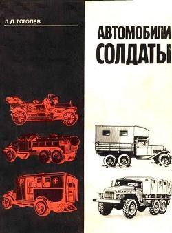 Автомобили-солдаты - Гоголев Л. Д.