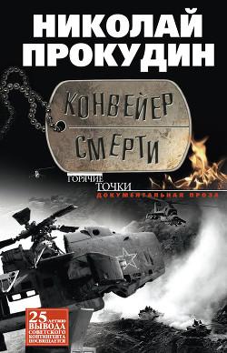Конвейер смерти - Прокудин Николай Николаевич
