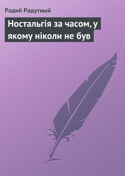 "Ностальгія за часом, у якому ніколи не був - Радутный Радий ""radus"""