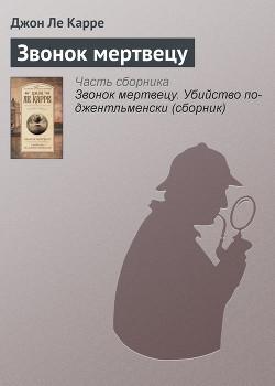 Звонок мертвецу (сборник) - Ладлэм Роберт