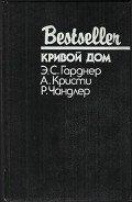 Кривой дом (сборник) - Кристи Агата
