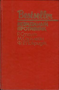 Невидимый противник (сборник) - Стаут Рекс
