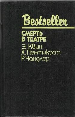 Смерть в театре (сборник) - Пентикост Хью