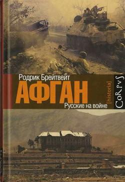 Афган: русские на войне - Брейтвейт Родрик