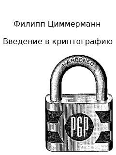 Введение в криптографию (ЛП) - Циммерман Филипп