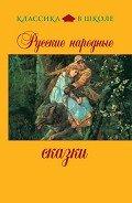 Читать книгу Русские народные сказки