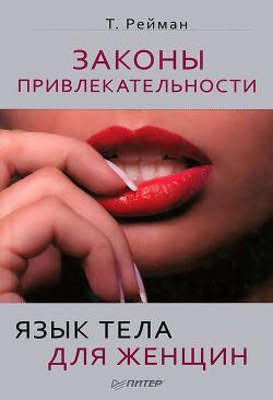 Законы привлекательности. Язык тела для женщин - Рейман Тоня