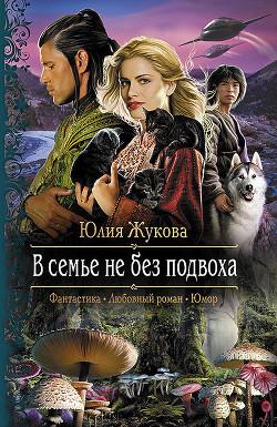 В семье не без подвоха - Жукова Юлия Борисовна