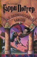 Читать книгу Гарри Поттер и Философский камень (с илл. из фильма)