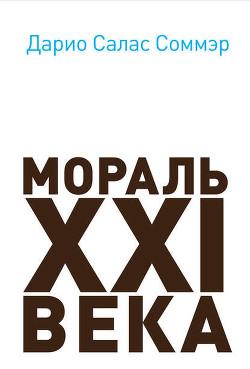 Мораль XXI века - Соммэр Дарио Салам