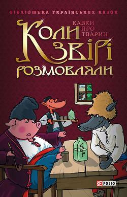 Коли звірі розмовляли: Українські народні казки про тварин - Автор неизвестен