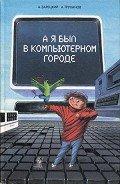 А я был в Компьютерном Городе - Зарецкий Андрей Владленович