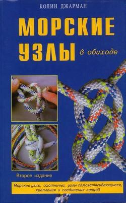 Морские узлы в обиходе - Джарман Колин
