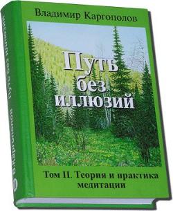 Путь без иллюзий: Том II. Теория и практика медитации - Каргополов Владимир
