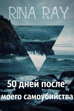 50 дней после моего самоубийства. Часть 1 (СИ) - Рэй Рина