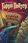 Гарри Поттер и Тайная комната (с илл. из фильма) - Роулинг Джоан Кэтлин