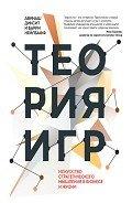 Теория игр. Искусство стратегического мышления в бизнесе и жизни - Яцюк Наталья Григорьевна