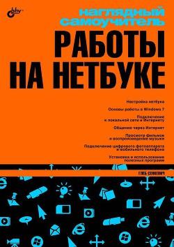 Наглядный самоучитель работы на нетбуке - Сенкевич Г. Е.