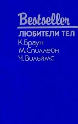 Любители тел (сборник) - Браун Картер