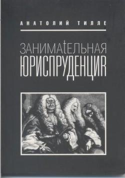 Занимательная юриспруденция - Тилле Анатолий