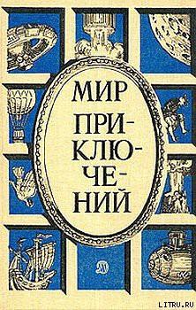 Визит «Джалиты» - Азов Марк