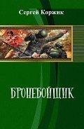 Бронебойщик (СИ) - Коржик Сергей Иванович