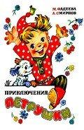 Читать книгу Приключения Петрушки (илл. Л.Владимирского)