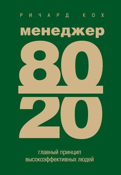 Менеджер 80/20 : главный принцип высокоэффективных людей - Кох Ричард