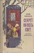 Секрет на весь свет - Ермолаев Юрий Иванович