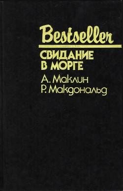 Свидание в морге (Сборник) - Маклин Алистер