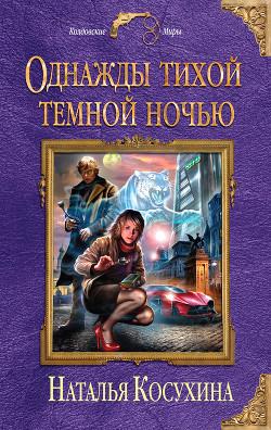 Однажды тихой темной ночью - Косухина Наталья Викторовна
